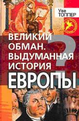 Великий обман - Выдуманная история Европы - Топпер У.