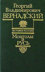 Монголы и Русь - История России - том 3 - Вернадский Г.В.
