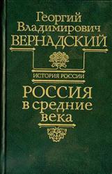 Россия в средние века - История России - том 4 - Вернадский Г.В.