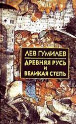 Древняя Русь и Великая степь, Гумилев