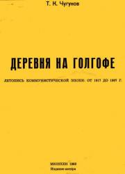 Деревня на Голгофе - летопись коммунистической эпохи от 1917 до 1967 - Чугунов Т.К.