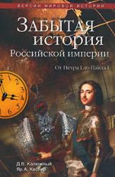 Другая история Российской империи - От Петра до Павла - Калюжный, Кеслер