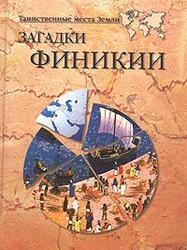 Загадки Финикии - Волков А.В.