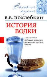 История водки - Похлебкин В.В.