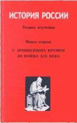 История России - Личман Б.В.