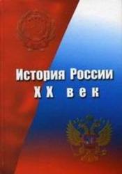 История России - XX век - Валлиулин К.Б., Зарипова Р.К.