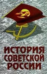 История Советской России - Ратьковский И. С., Ходяков М. В.