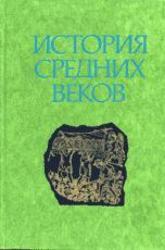История средних веков - в 2-х томах - том 1 - Сказкин С.Д.