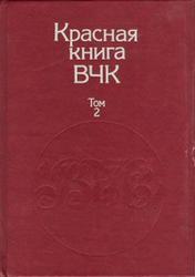 Красная книга ВЧК - в 2-х томах- том 2 - Велидов А.