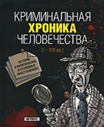 Криминальная хроника человечества - I-XXI века.