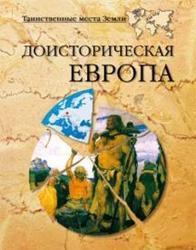 Доисторическая Европа - Непомнящий Н.Н., Кривцов Н.В.