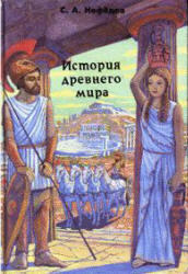 История Древнего мира - Нефедов С.А.