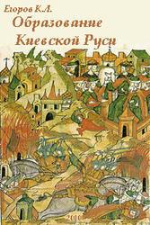 Образование Киевской Руси - Егоров К.Л.