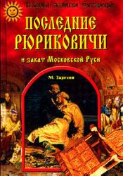 Последние Рюриковичи и закат Московской Руси - Зарезин М.И.