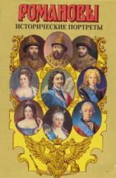 Романовы - Исторические портреты - в 2-х томах - том 1 - 1613 - 1762 - Сахаров А.Н.