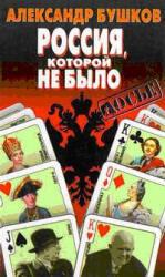 Россия, которой не было 1 - Загадки, версии, гипотезы - Бушков А.