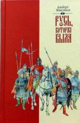 Русь, которая была - Альтернативная версия истории - в 2-х книгах - книга 1 - Максимов А.