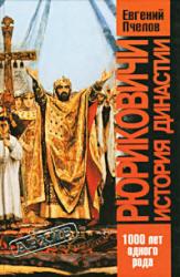 Рюриковичи - История династии - Пчелов Е.В.
