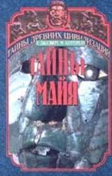 Тайны Майя - Джилберт Э., Коттерелл М.