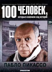 100 человек, которые изменили ход истории - Выпуск 29 - Пабло Пикассо.