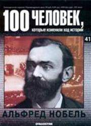 100 человек, которые изменили ход истории - Выпуск 41 - Альфред Нобель.