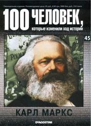 100 человек, которые изменили ход истории - Выпуск 45 - Карл Маркс.
