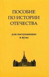 История России - Пособие для абитуриентов - Семенова Е.В.