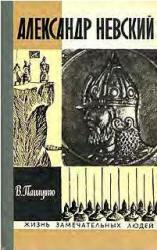 Александр Невский - Пашуто В.П.