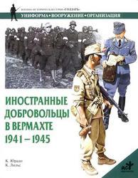 Иностранные добровольцы в вермахте - 1941-1945 - Юрадо К.К.