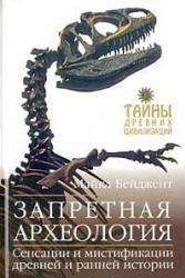 Запретная археология - Бейджент М.