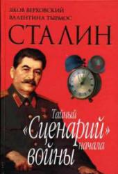 Сталин - Тайный сценарий начала войны - Верховский Я., Тырмос В.