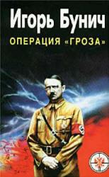 Операция Гроза - Кровавые игры диктаторов - Бунич И.