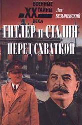 Гитлер и Сталин перед схваткой - Безыменский Л.