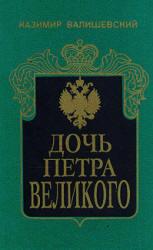 Дочь Петра Великого - Валишевский К.