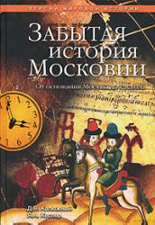 Другая история Московского царства - От строительства Москвы до раскола - Калюжный Д., Кеслер Я.
