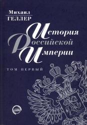 История Российской империи - в 3-х томах - том 1 - Геллер М.