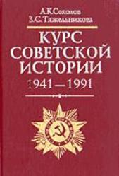 Курс советской истории 1941-1991 - Соколов А.К., Тяжельникова В.С.