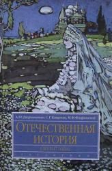 Отечественная история - до 1917 г - Дворниченко А.Ю., Кащенко С.Г., Флоринский М.Ф.