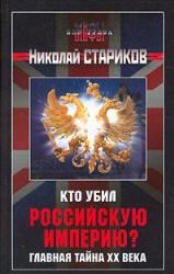 Кто убил Российскую империю - Стариков Н.