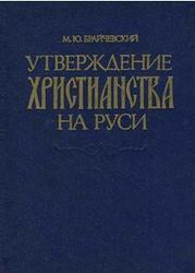 Утверждение христианства на Руси - Брайчевский М.Ю.