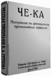 ЧЕ-КА - Материалы по деятельности чрезвычайных комиссий.