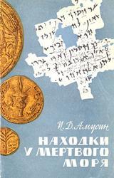 Находки у черного моря - Амусин И. Д.