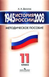 История России - 1945-2008 - 11 класс - Методическое пособие - Данилов А.А.