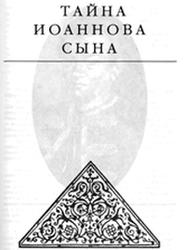 Тайна Иоаннова сына. Радзинский Э.