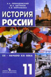 История России XX - начало XXI в. 11 класс. Левандовский А.А. 2010