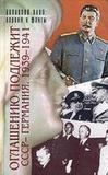 Оглашению подлежит - СССР-Германия - 1939-1941 - Документы и материалы