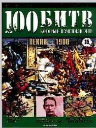 Журнал. 100 Битв, которые изменили мир. Пекин 1900. №35. 2011