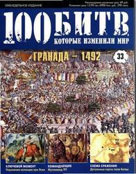 Журнал. 100 Битв, которые изменили мир. Гранада 1492. №33. 2011