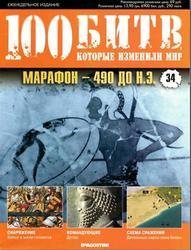 Журнал. 100 Битв, которые изменили мир. Марафон 490 до н.э. №34. 2011