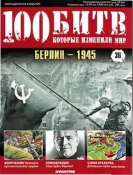 Журнал. 100 Битв, которые изменили мир. Берлин Январь - май 1945. №36. 2011